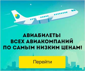 Авиабилеты всех компаний