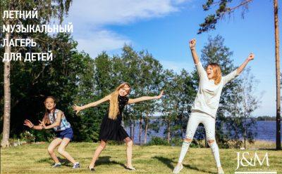 Летний музыкальный лагерь для детей
