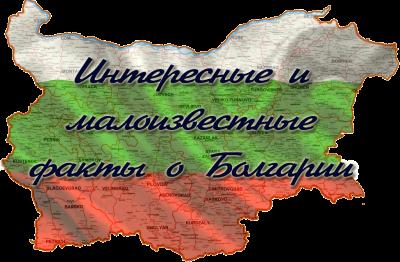 bulgarian-facts