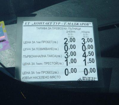 Болгария. Цены на такси 2017