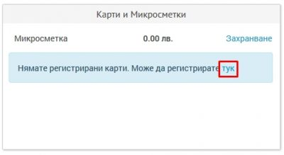 Подключить банковскую карту в epay.bg