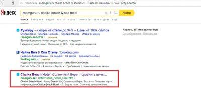Скриншот поиска отеля на RoomGuru в Яндексе