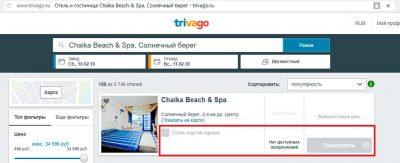 Скриншот поиска отеля на trivago