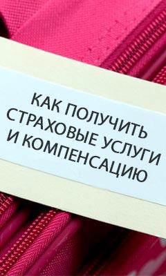 Страховка для выезда в Болгарию