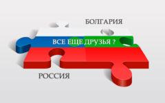 Как в Болгарии относятся к русским