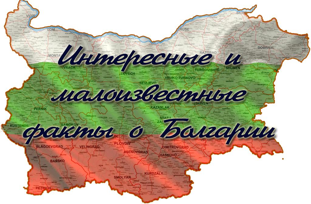 Интересные и малоизвестные факты о Болгарии