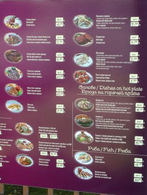 Болгария. Цены в кафе 2017