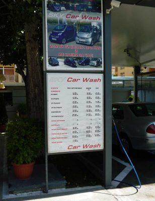 Болгария. Цены на мойку авто 2017
