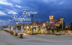 10 интересных экскурсий Бургаса