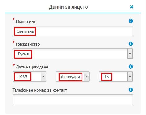 Регистрация в epay.bg
