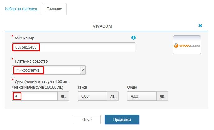 Оплатить сотового оператора в epay.bg