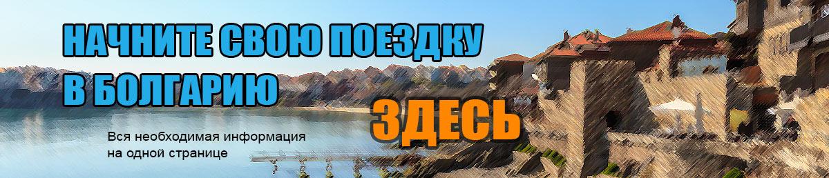 Начните свою поездку в Болгарию здесь