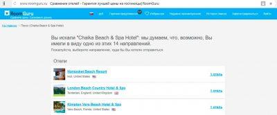 Скриншот поиска отеля на RoomGuru