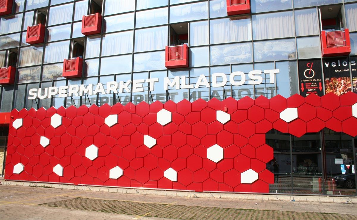 Супермаркет Mladost
