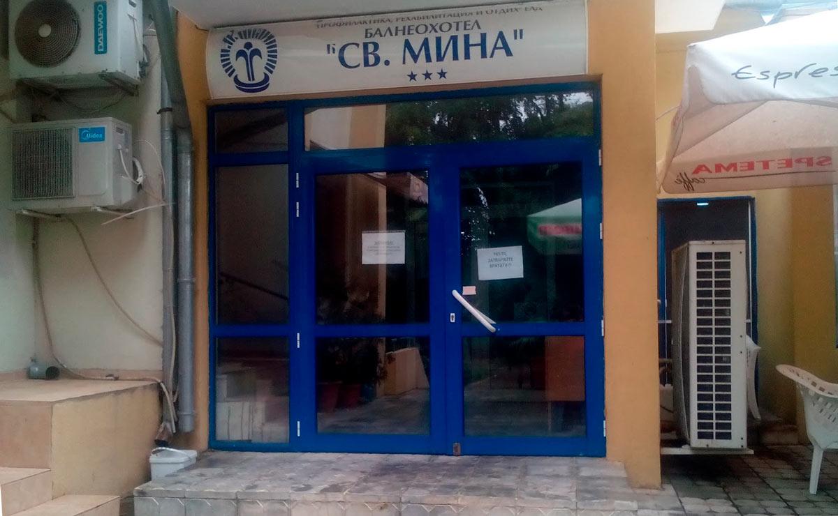 """Бальнеоотель """"Свети Мина"""", 1-е отделение"""