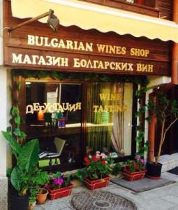 Магазин болгарских вин