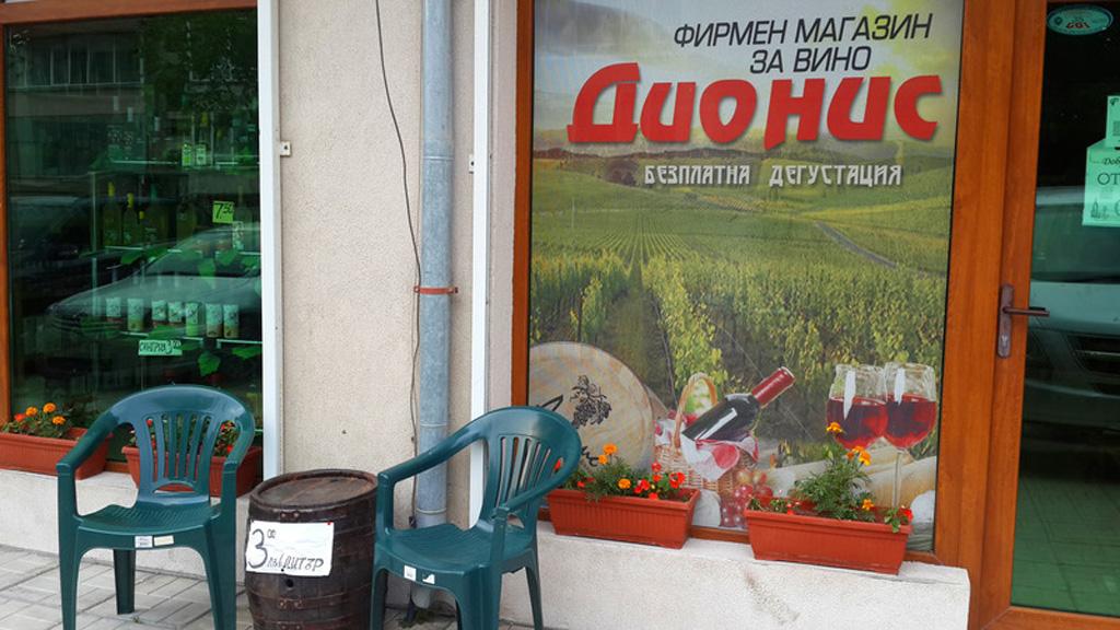 Магазин разливного болгарского вина Дионис